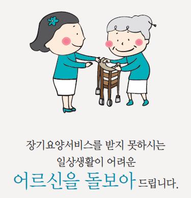 어르신이 장기요양 서비스를 받는 그림